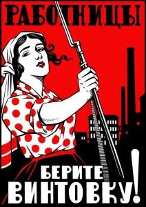 Pòster revolució russa - 1917